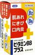 【第3類医薬品】ビタミンBBプラス 「クニヒロ」 250錠【第3類医薬品】 【皇漢堂】【P25Apr15】