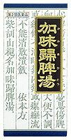 Kracie kamikihito back spleen hot water extract granules 45 packaging かみき ひとう powder fs3gm.