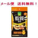 【メール便!送料無料】【ファイン】カロリー気にならないサプリ 脂質専用 90粒