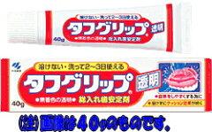 入れ歯と歯茎のスキ間を埋めてしっかり安定!!小林製薬 タフグリップ 透明 65g【YDKG-kj】