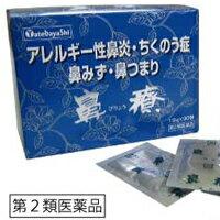 【第2類医薬品】鼻療(顆粒) 90包 (びりょうかりゅう) 【建林松鶴堂】【P25Apr15】