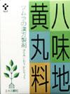 Tsumura Chinese flavor 8 hachimi (a chimi-Chara geo ugann) extract granules 64 capsule powder