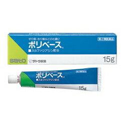 すり傷、きり傷などの化膿に!佐藤製薬【第2類医薬品】ポリベース 15g 塗布剤【YDKG-kj】