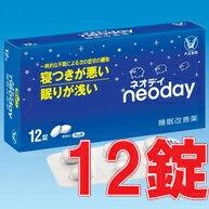 寝つきが悪い・寝つきが浅い時に・・・睡眠改善薬 ネオデイ (ネオディ) 12錠 【第(2)類...