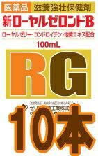 Shin Royal seront B 100 ml X 10 solutions