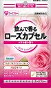 2012年ショップオブエリア受賞店! 上質なバラの香りがあなたを包み込みます!!【AFC】飲んで香...
