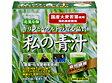 国産大麦若葉使用!キリンヤクルトネクストステージ 私の青汁 【分包】 30袋
