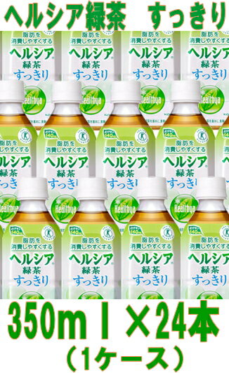 【花王】 ヘルシア緑茶 すっきり 350ml×24本 (1ケース) ペットボトル【特保】※同梱不可【P25Apr15】