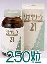 リナグリーン21 【250粒】
