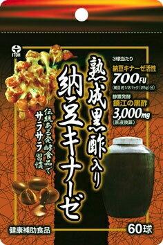 Ito made herbal medicine aged black vinegar and natto kinase 250 mg x 60 ball fs3gm