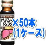 ゼリア新薬新ヘパリーゼドリンク50ml×50本セット(1ケース)