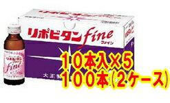 リポビタンファイン 100ml×100本(2ケース) 【smtb-TD...