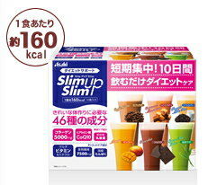 Asahi スリムアップスリム Sheikh 10 short-term focus! Only drink ダイエットケア