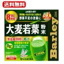 山本漢方 【送料無料!】大麦若葉粉末100% お徳用 スティ