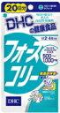 【DHC】 フォースコリー80粒 20日分