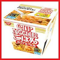 カップヌードル味のごはん!【日清食品】 カップヌードル ごはん 1個 【しょうゆ】