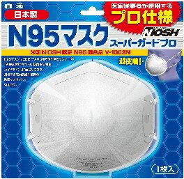 スーパーガードプロN95マスク
