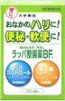 【大幸薬品】 ラッパ整腸薬BF 24包【医薬部外品】【P25Apr15】