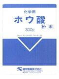 【健栄製薬】【ケンエー】ホウ酸粉末300g