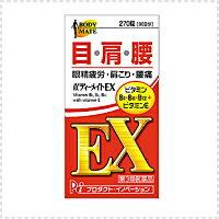 【第3類医薬品】ボディーメイトEXゴールド<270錠>【ボディメイトEX】