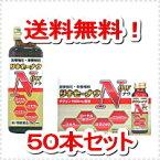 【第2類医薬品】【田村薬品】リキセーナウ NOW 50ml<50本1ケース>