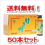 【第3類医薬品】【送料無料!】【田村薬品】りき精 リキセー 50ml <50本・1ケース>