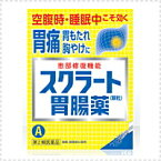 【第2類医薬品】【ライオン】スクラート胃腸薬<顆粒・34包>