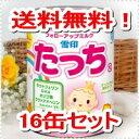 【送料無料!】粉ミルク たっち 大缶 850g <16缶2ケースセット>【雪印メグミルク 】