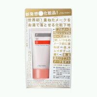 【SHISEIDO】資生堂フルメークウォッシャブルベース(化粧下地)35g