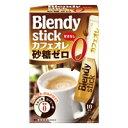 【AGF】 ブレンディ スティック カフェオレ砂糖ゼロ 9.5g×10本入り【味の素】【Blendy】