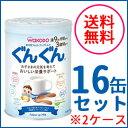 【2ケース!送料無料!16個セット】【和光堂】 フォローアップミルクぐんぐん 830g×16個