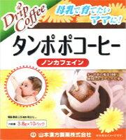 【山本漢方製薬】タンポポコーヒー (3.8g×10包)  たんぽぽコーヒー
