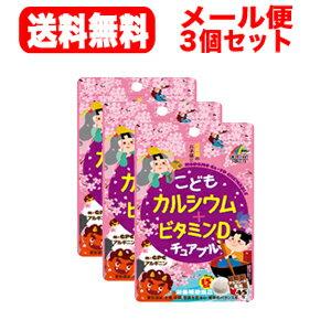 【3個セット】【メール便!送料無料】【ユニマットリケン】こどもカルシウム+ビタミンD チュアブル(チョコレート風味)45粒×3個セット