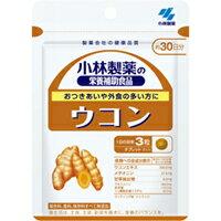 小林製薬の栄養補助食品ウコン90粒(約30日分)
