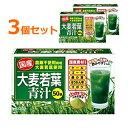 【日本デイリーヘルス】【お得な3個セット!】国産大麦若葉青汁(3g×50袋)×3セット