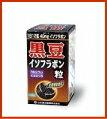 【山本漢方】 黒豆イソフラボン粒 240粒 【黒豆粒】 【P25Apr15】