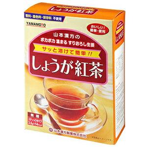 【山本漢方】 しょうが紅茶 3.5g×14包