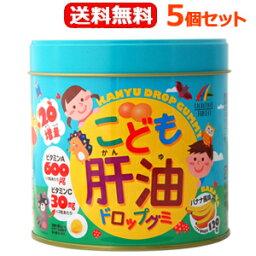 【送料無料!5個セット!】【ユニマットリケン】こども肝油ドロップグミ 缶120粒×5個セット