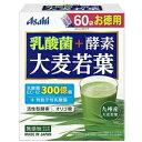 【アサヒグループ】乳酸菌+酵素大麦若葉60袋