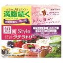 【井藤漢方製薬】短期スタイルダイエットシェイクラテラトリー10食分25g×10袋