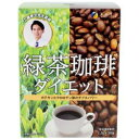 【ファイン】緑茶珈琲ダイエット 30H