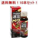 【送料無料!まとめ買い10個セット!】【井藤漢方製薬】マカ4400速攻MAX 50ml×10個 その1