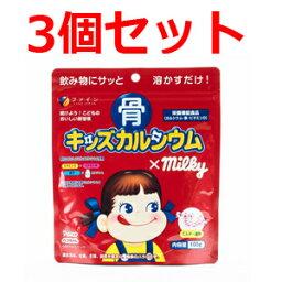 【ファイン】骨キッズカルシウムミルキー風味100g【3個セット】