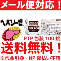 New he Parise plus 100 tablets (moisture) * non-cancelable