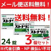 Rhini S 24 tablets x 3 piece set * non-cancelable