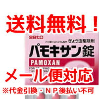SATO-drug pamoxane tablets 6 tablets * non-cancelable