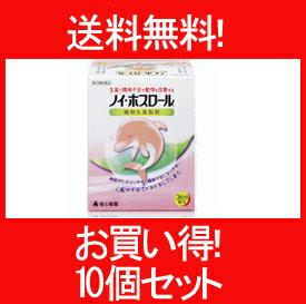 【第2類医薬品】【送料無料!!】ノイホスロール 36包 10個セット【救心製薬】