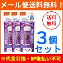【メール便!送料無料!3個セット!】【テテオ】歯みがきサポート 新習慣...