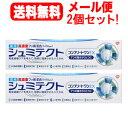 【メール便送料無料!】【2個セット】【GSK】薬用シュミテクトコンプリートワンEX90g×2個セット