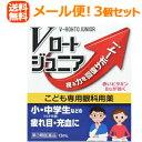【第3類医薬品】【∴メール便送料無料!!】【ロート製薬】Vロートジュニア13ml×3個セット